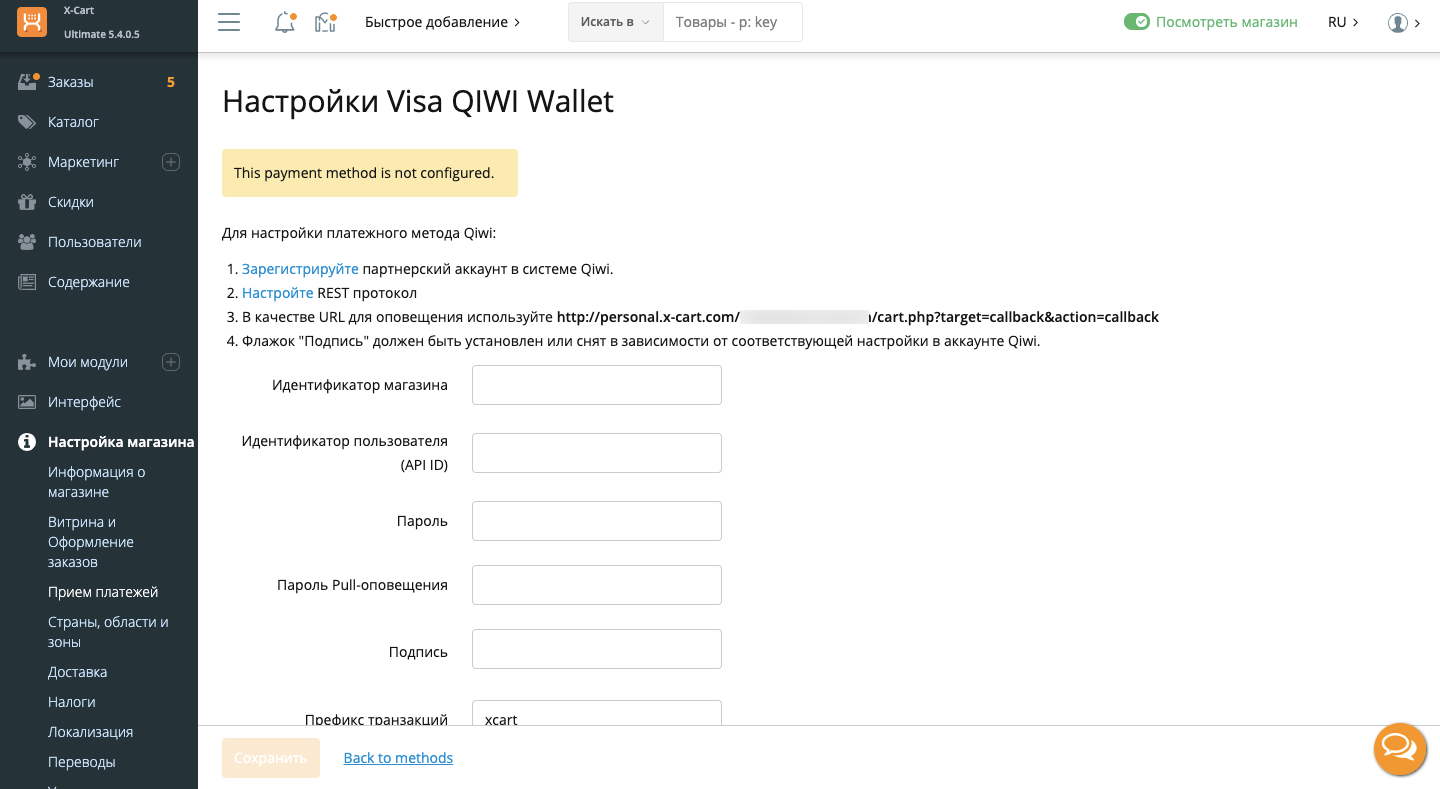 Qiwi Payment