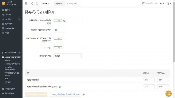 Bing AI Translation: Bengali