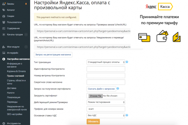 Yandex Payment Solution [DEPRECATED]